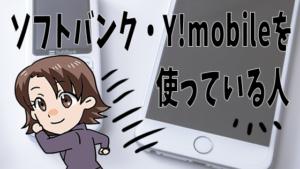 ソフトバンク・Y!mobileを使っている人