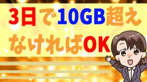 3日で10GB超えなければOK
