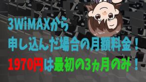 3WiMAXから申し込んだ場合の月額料金!1970円は最初の3ヵ月のみ