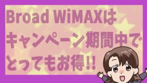 Broad WiMAXはキャンペーン期間中でとってもお得