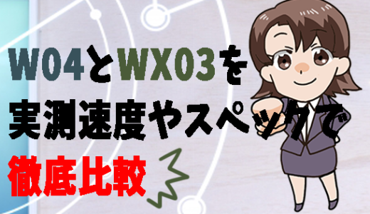 W04とWX03を実測速度やスペックで徹底比較