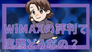WiMAXの評判て実際どうなの?