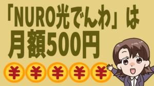 「NURO光でんわ」は月額500円