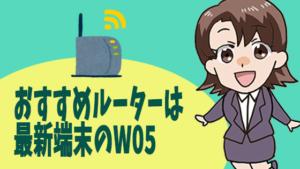 おすすめルーターは最新端末のW05