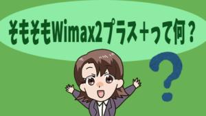 そもそもWimax2プラス+って何?