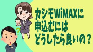 カシモWiMAXに申込むにはどうしたら良いの?