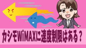 カシモWiMAXに速度制限はある?