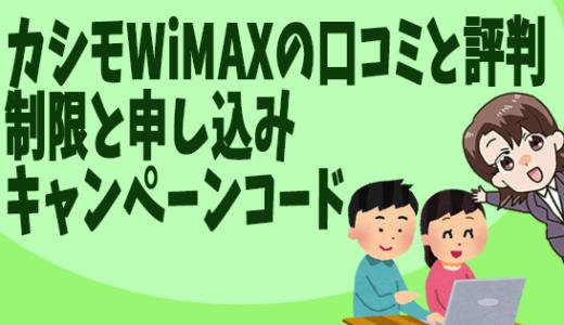 カシモWiMAXの口コミと評判。制限と申し込み。キャンペーンコード