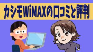 カシモWiMAXの口コミと評判