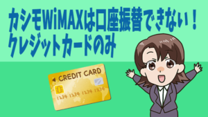 カシモWiMAXは口座振替できない!クレジットカードのみ