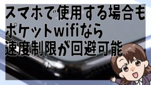 スマホで使用する場合もポケットwifiなら速度制限が回避可能