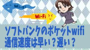 ソフトバンクのポケットwifi 通信速度は早い?遅い?