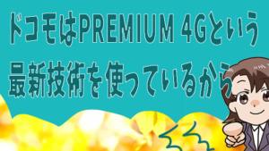 ドコモはPREMIUM 4Gという最新技術を使っているから