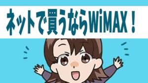 ネットで買うならWiMAX!