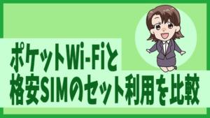 ポケットWi-Fiと格安SIMのセット利用を比較