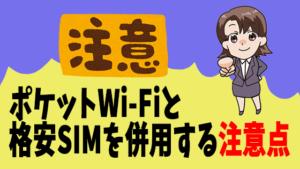 ポケットWi-Fiと格安SIMを併用する注意点