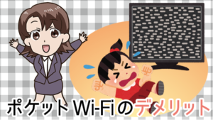 ポケットWi-Fiのデメリット
