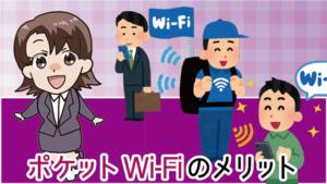 ポケットWi-Fiのメリット