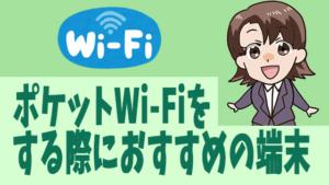 ポケットWi-Fiをする際におすすめの端末