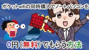 ポケットwifiの同時購入でノートパソコンを0円(無料)でもらう方法