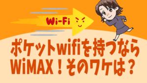 ポケットwifiを持つならWiMAX!そのワケは?