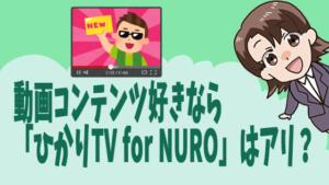 動画コンテンツ好きなら「ひかりTV for NURO」はアリ?