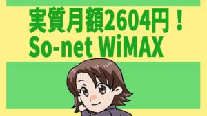 実質月額2604円!So-net WiMAX
