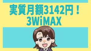 実質月額3142円!3WiMAX