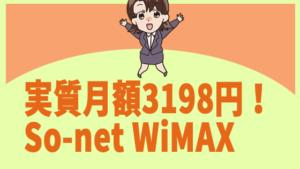 実質月額3198円!So-net WiMAX