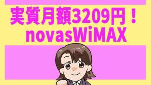 実質月額3209円!novasWiMAX