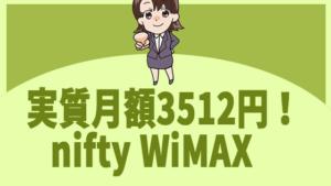 実質月額3512円!nifty WiMAX