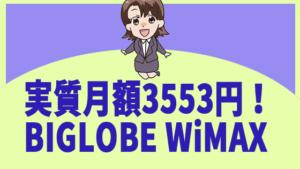 実質月額3553円!BIGLOBE WiMAX