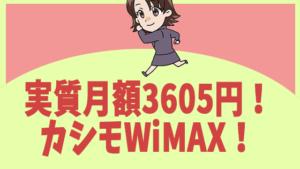 実質月額3605円!カシモWiMAX!