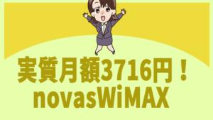 実質月額3716円!novasWiMAX