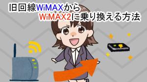 旧回線WiMAXからWiMAX2に乗り換える方法