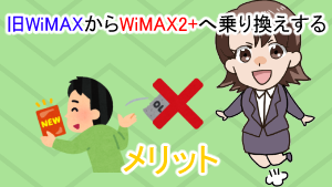 旧WiMAXからWiMAX2+へ乗り換えするメリット