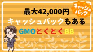 最大42,000円キャッシュバックもあるGMOとくとくBB