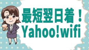 最短翌日着!Yahoo!wifi