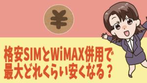 格安SIMとWiMAX併用で最大どれくらい安くなる?