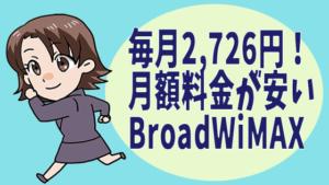 毎月2,726円!月額料金が安いBroadWiMAX