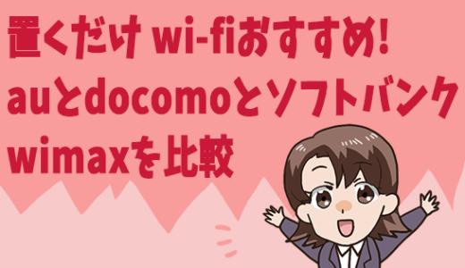置くだけwifiがもらえる。おうちwifiauとdocomoとソフトバンク,wimaxを比較