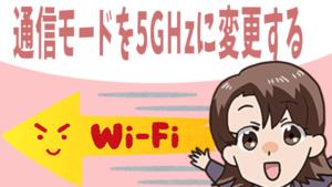 通信モードを5GHzに変更する