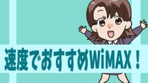 速度WiMAX!