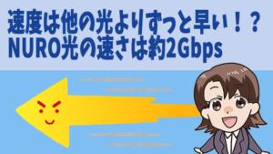 速度は他の光よりずっと早い!?NURO光の速さは約2Gbps