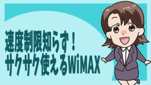 速度制限知らず!サクサク使えるWiMAX