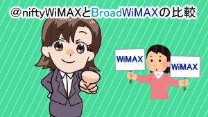 @niftyWiMAXとBroadWiMAXの比較