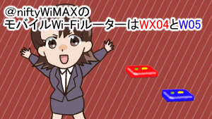 @niftyWiMAXのモバイルWi-FiルーターはWX04とW05