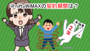 @niftyWiMAXの契約期間は?