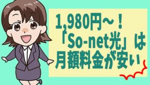 1,980円~!「So-net光」は月額料金が安い