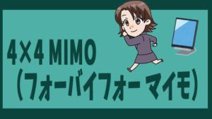 4×4 MIMO(フォーバイフォー マイモ)
